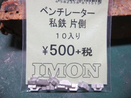 20190813_0012_imon